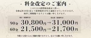 吉原ソープランド 麗 消費税率引き上げに伴う料金改正