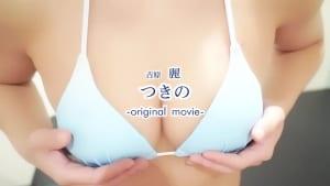 吉原ソープランド 麗 つきの 動画